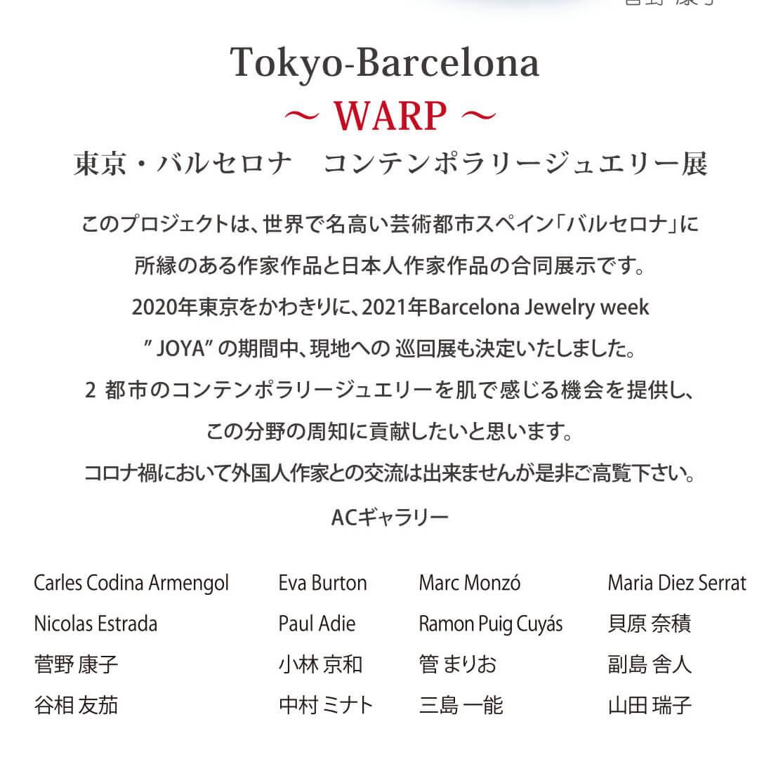 WARP Tokyo Barcelona Art Jewelry Exhibition